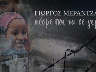 Γιώργος Μεράντζας – «Κόσμε που να σε γυρίσω…»