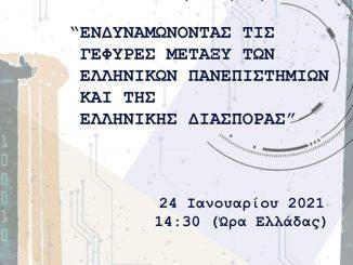 ελληνικά πανεπιστήμια και τον Ελληνισμό της Διασποράς