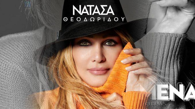 Νατάσα Θεοδωρίδου κυκλοφόρησε το νέο της τραγούδι «Για Μένα»