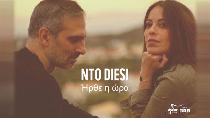 Nto Diesi - Ήρθε η ώρα