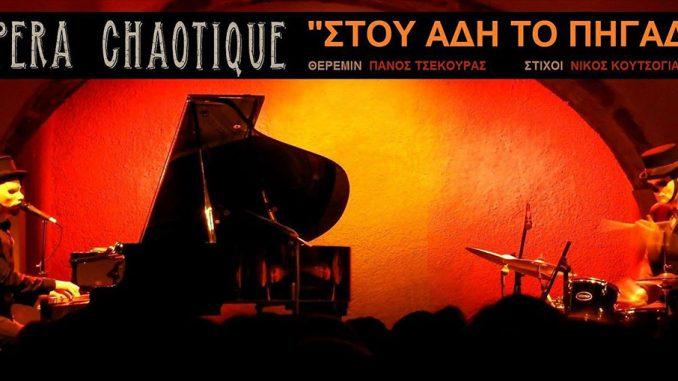 Opera Chaotique - «Στου Άδη Tο Πηγάδι»