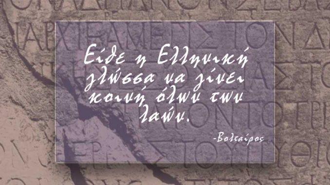 9η Φεβρουαρίου Παγκόσμια Ημέρα Ελληνικής Γλώσσας