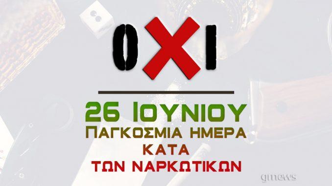 Παγκόσμια Ημέρα κατά της Xρήσης Nαρκωτικών!