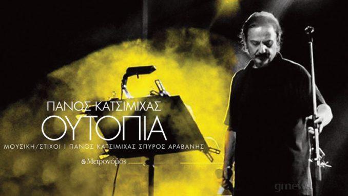 «Ουτοπία» το τραγούδι του Πάνου Κατσιμίχα και του Σπύρου Αραβανή