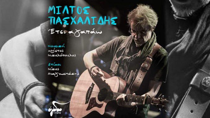 Μίλτος Πασχαλίδης - Έτσι Αγαπάω