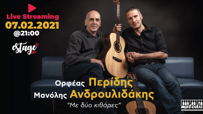 Ορφέας Περίδης & Μανόλης Ανδρουλιδάκης