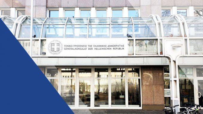 Γενικό Προξενείο της Ελλάδας στο Ντίσελντορφ