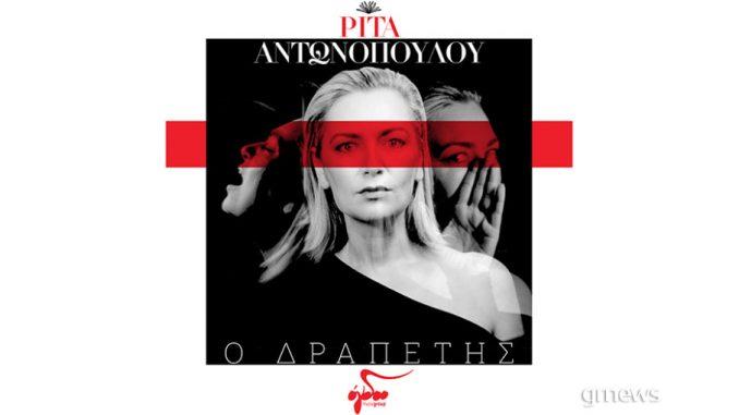 Ρίτα Αντωνοπούλου - Ο Δραπέτης