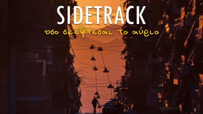 Sidetrack: «Όσο σκέφτεσαι το αύριο»
