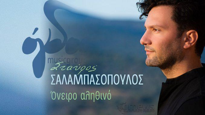 Σταύρος Σαλαμπασόπουλος Όνειρο Αληθινό