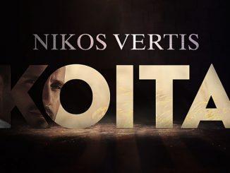 Νίκος Βέρτης «Κοίτα»