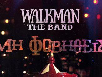 Walkman The Band - «Μη Φοβηθείς»