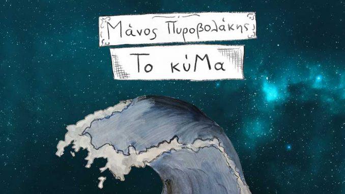 Ο Μάνος Πυροβολάκης παρουσιάζει το νέο του τραγούδι