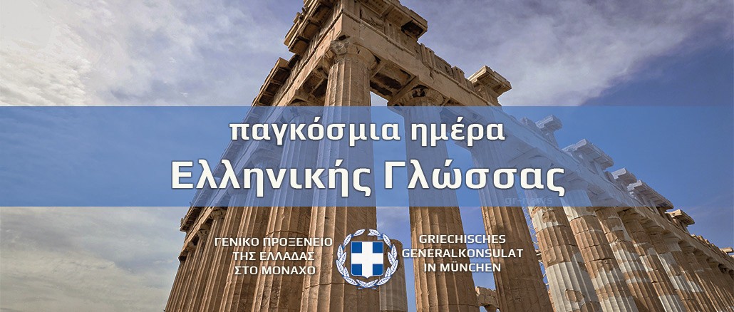 Παγκόσμια ημέρα ελληνικής γλώσσας