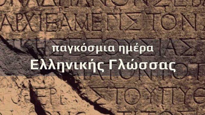 Παγκόσμιας Ημέρας Ελληνικής Γλώσσας