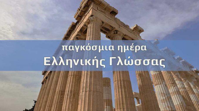 Αποτέλεσμα εικόνας για παγκόσμια ημέρα ελληνικής γλώσσας 2020