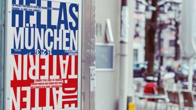 Hellas München Ελλάς Μονάχου