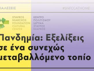 Κέντρο Πολιτισμού Ίδρυμα Σταύρος Νιάρχος