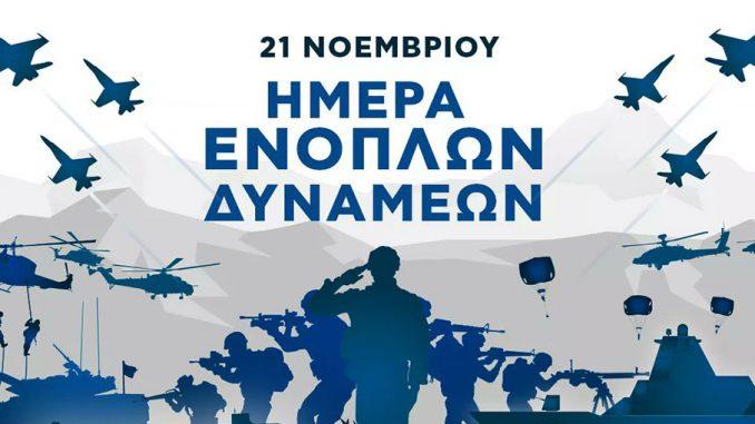 Ημέρα των Ελληνικών Ενόπλων Δυνάμεων