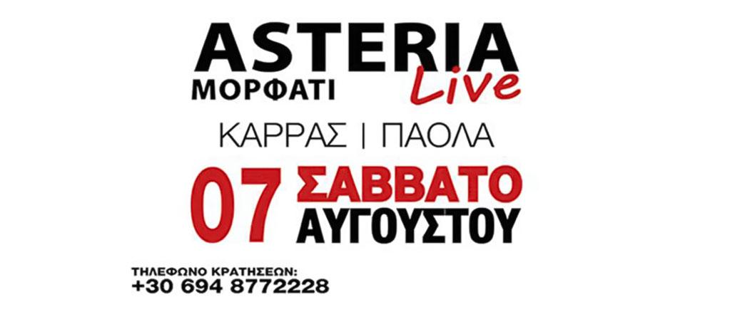 Καρράς & Πάολα στα Αστέρια Live   Μορφάτι