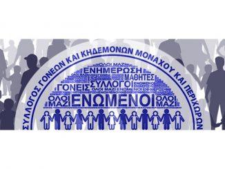 Σύλλογος Ελλήνων γονέων