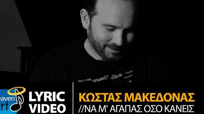 Κώστας Μακεδόνας - «Να μ' αγαπάς όσο κανείς»