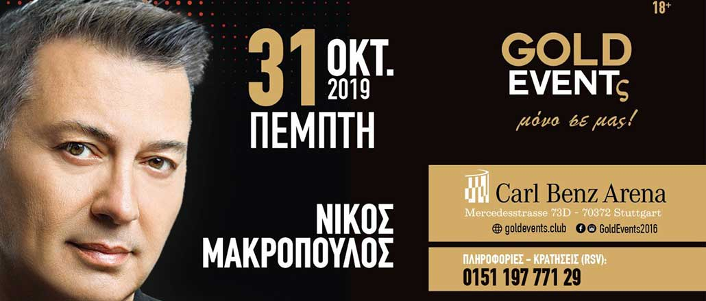 Νίκος Μακρόπουλος