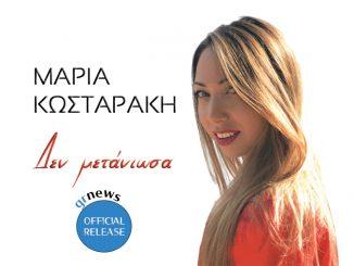 Μαρία Κωσταράκη