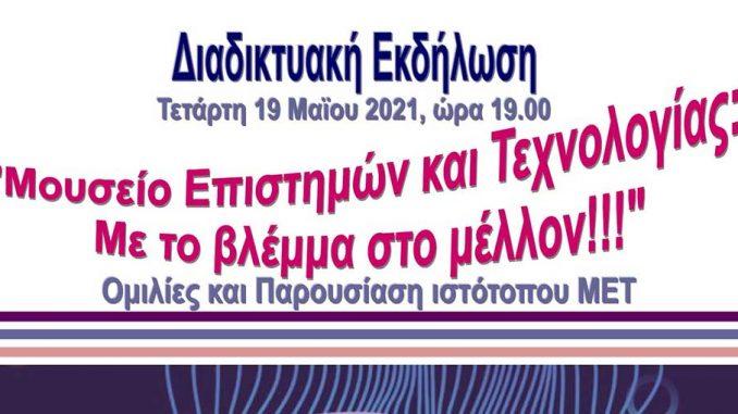 Διεθνούς Ημέρας Μουσείων