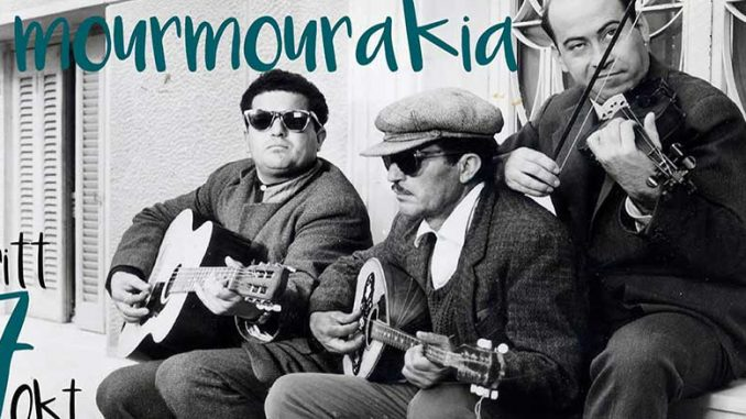Mourmourakia