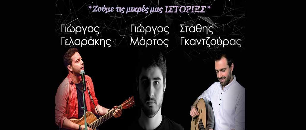 Γελαράκης - Γκαντζούρας - Μάρτος  LIVE