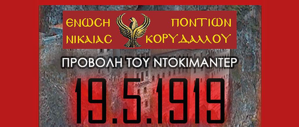 """Πρεμιέρα του ντοκιμαντέρ """"19.5.1919"""" στην Ελλάδα"""