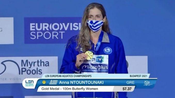 Χρυσό για την Άννα Ντουντουνάκη στο Πανευρωπαϊκό της Βουδαπέστης | GR-NEWS