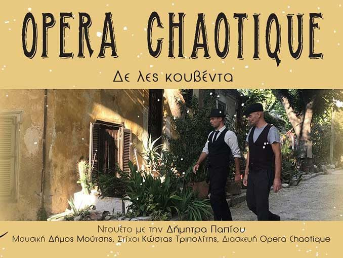 Opera Chaotique Δήμητρα Παπίου