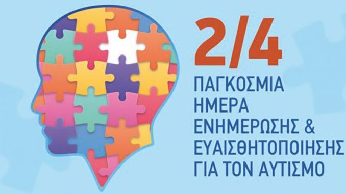 Παγκόσμια ημέρα αυτισμού