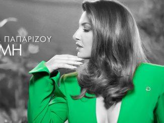 Έλενα Παπαρίζου - #ProjectApohrosis «Μη»