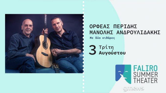 Ορφέας Περίδης Μανόλης Ανδρουλιδάκης