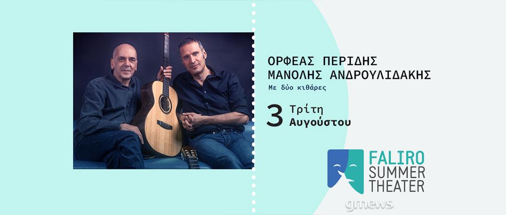 Ορφέας Περίδης – Μανόλης Ανδρουλιδάκης «Με δύο Κιθάρες»