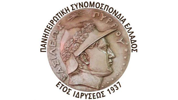 Πανηπειρωτικής Συνομοσπονδίας Ελλάδος