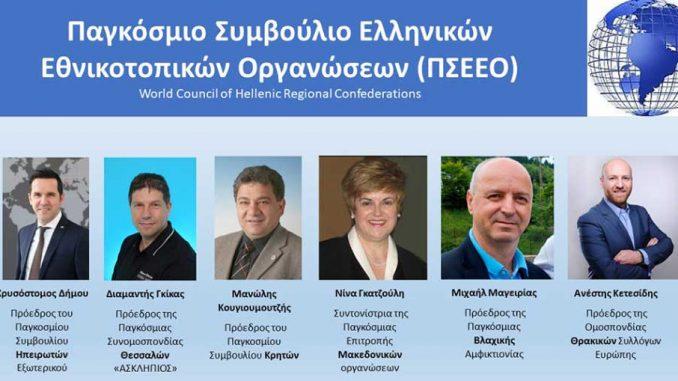 Παγκόσμιο Συμβούλιο Ελληνικών Εθνικοτοπικών Οργανώσεων