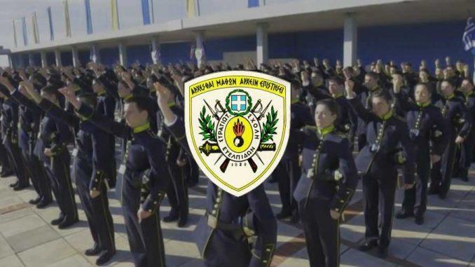 Σχολή Ευελπίδων