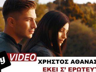 Χρήστος Αθανασιάδης